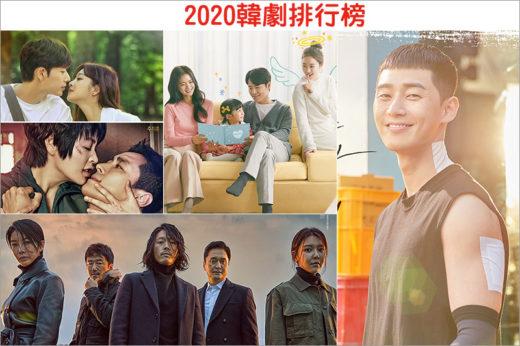 2020韓劇排行榜