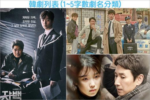 韓劇列表2