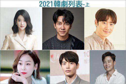 2021韓劇列表